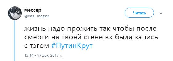 путинкрут4