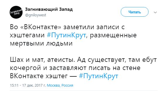 путинкрут8