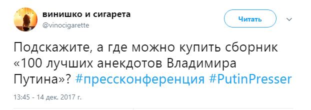путинпресс2