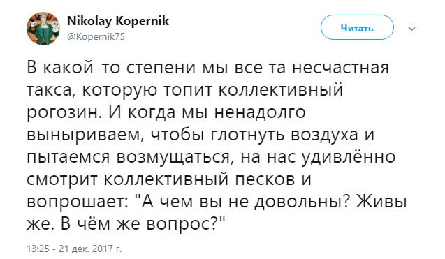 рогозин и такса