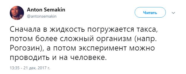 рогозин и такса1