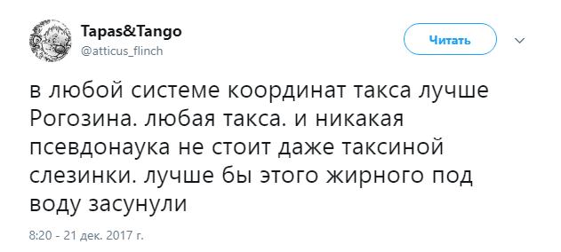 рогозин и такса3