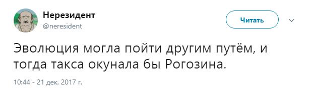рогозин и такса4