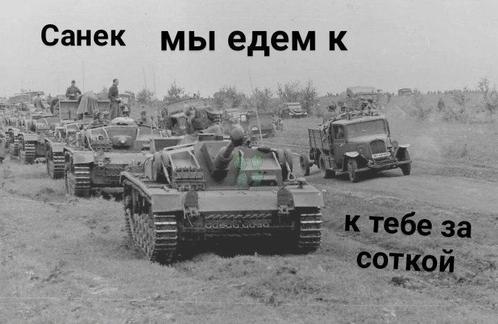 саня где сотка (2)