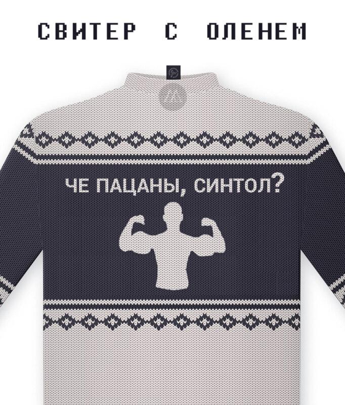 свитер синтол