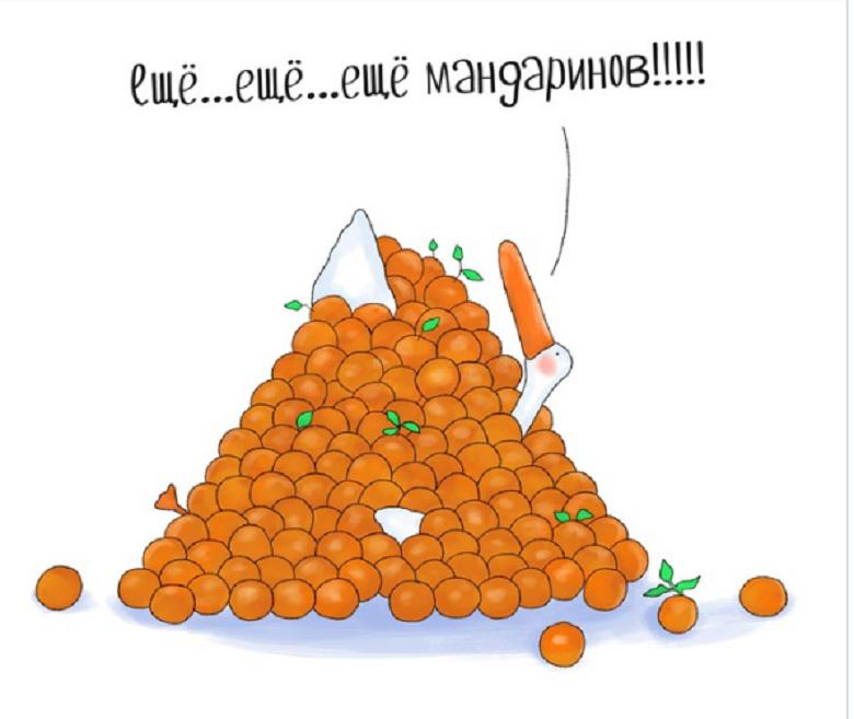 стасик мандарины