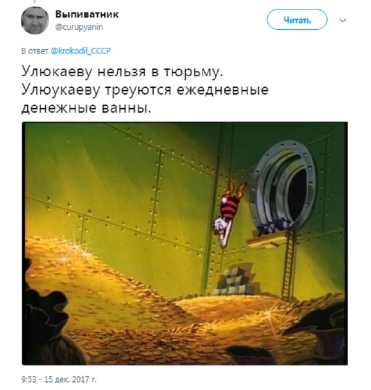 улюкаев скрудж