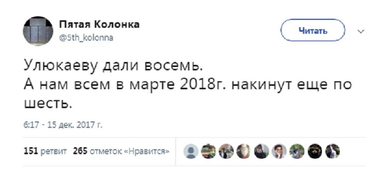 улюкаев 6