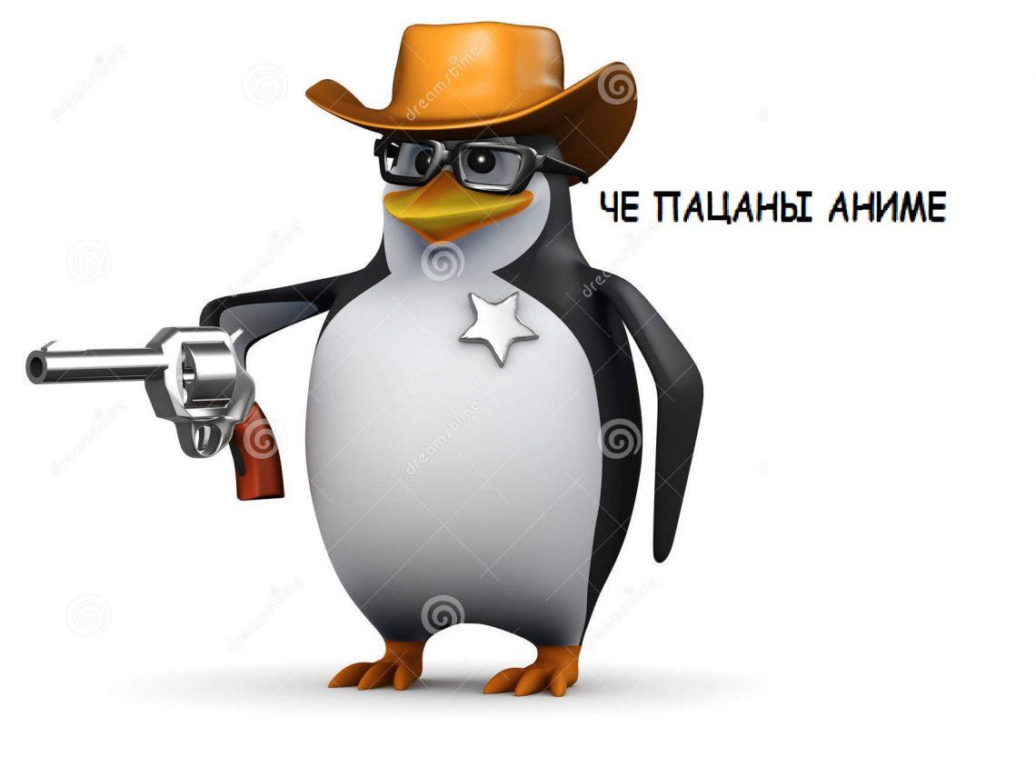 че-пацаны-аниме-пингвин-1140x855