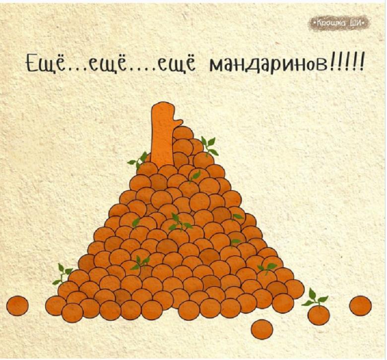 ши мандарины