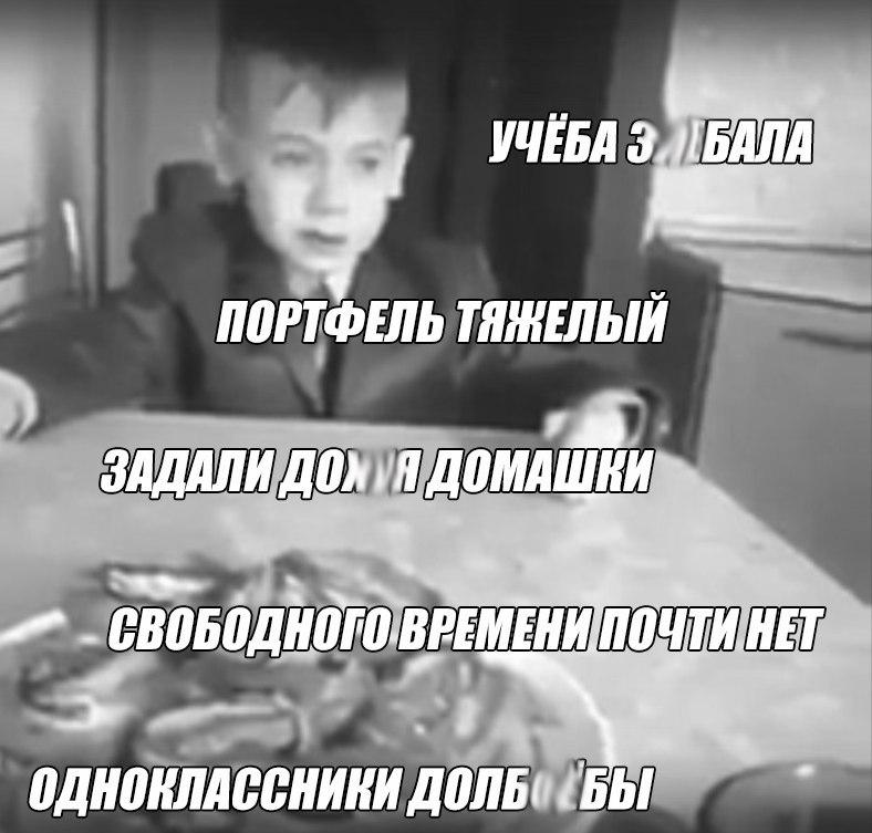 школьник плачет мем (2)