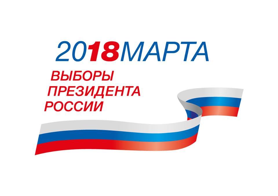 Картинки по запросу выборы 2018 эмблема