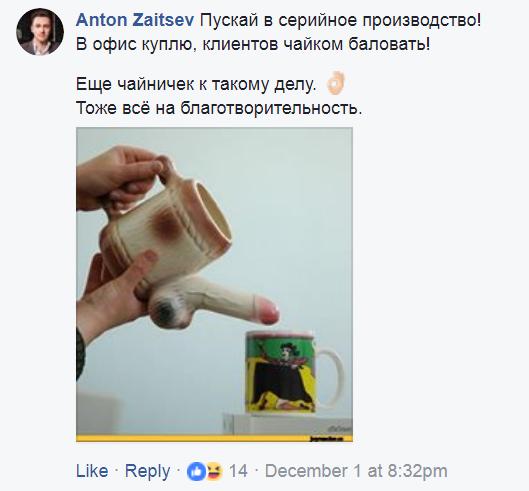 Кружку с вагиной в честь Ксении Собчак продают на аукционе