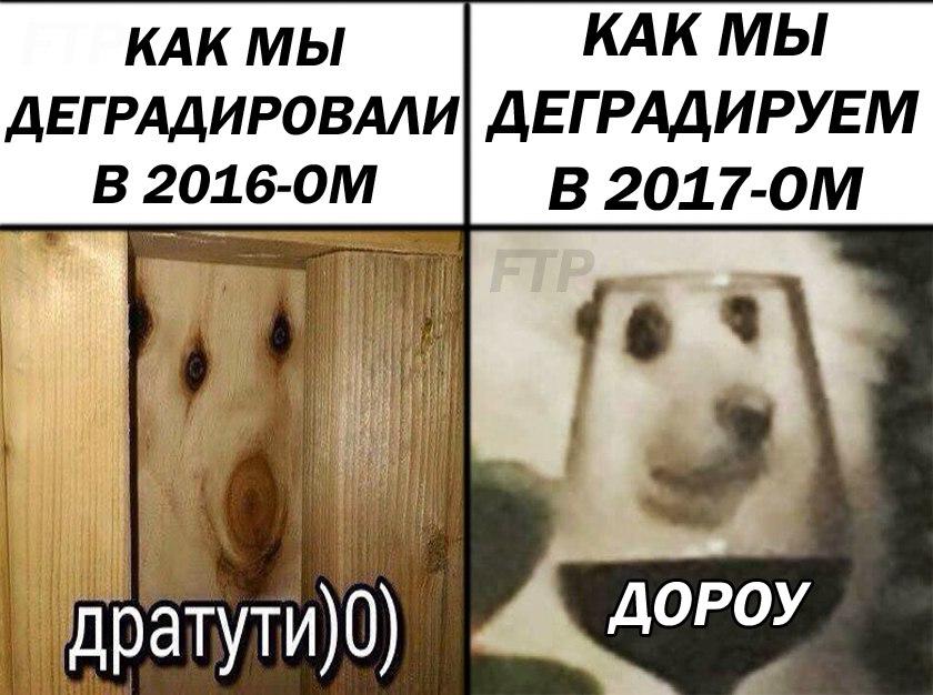 ДОРОУ-И-ДРАТУТИ