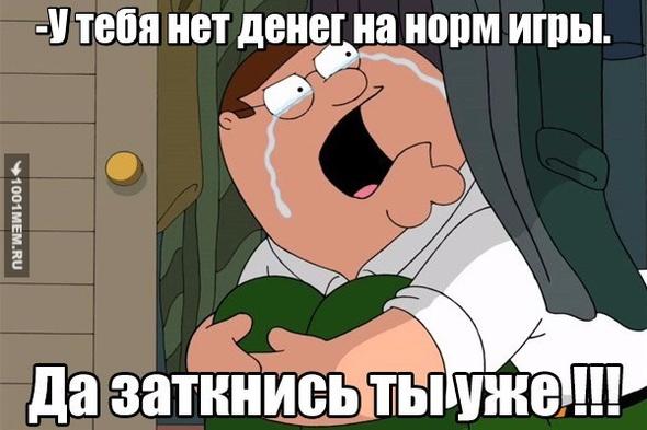 да заткнись ты уже мем (1)