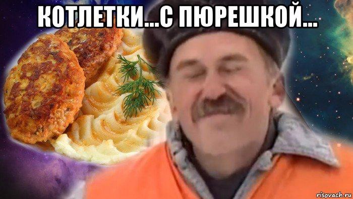 демотиваторы-про-пюрешку-с-котлеткой-16
