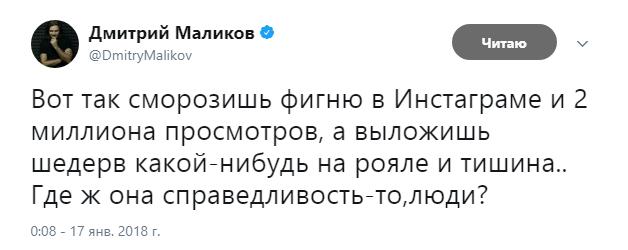 """""""Я пью чай - и мне пофиг"""". Маликов спародировал Face и нарисовал татухи"""