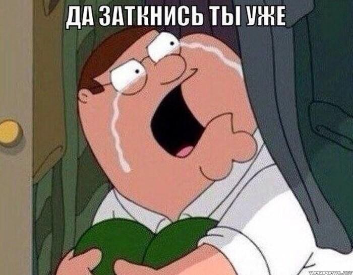 питер гриффин плачет мем (1)