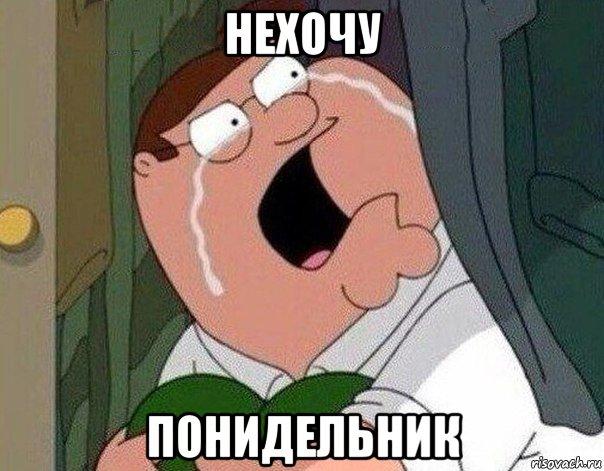 питер гриффин плачет мем (2)