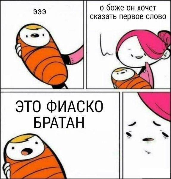 ребенок говорит первое слово мем (4)
