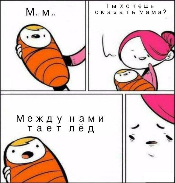 ребенок говорит первое слово мем (6)