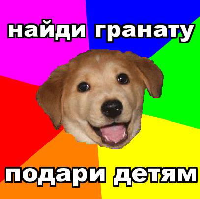 Собака-советчица