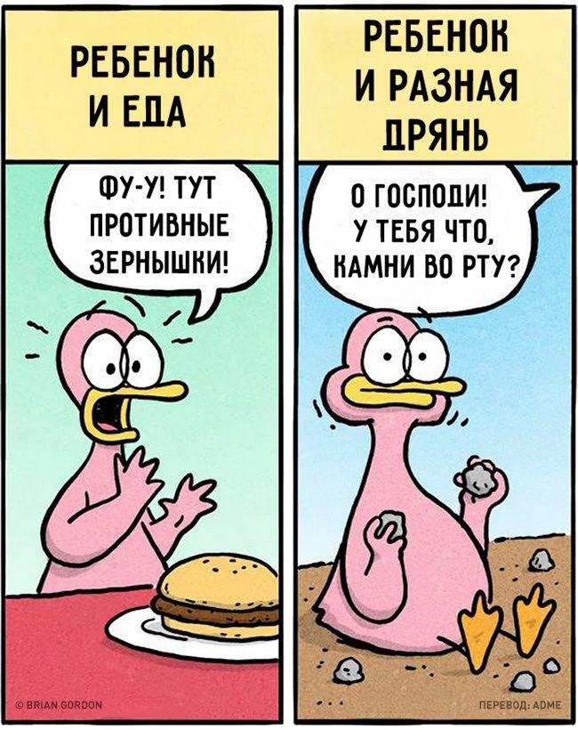 c2cea90c15febeccbfbc43d189f646c1--fowl-language-comics-kids-humor