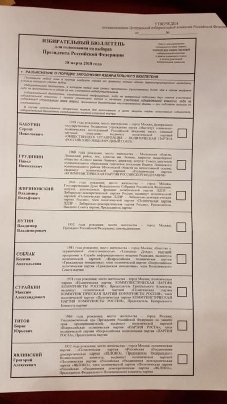 В сети обсуждают, как Путин выделился на бюллетене выборов 2018 года