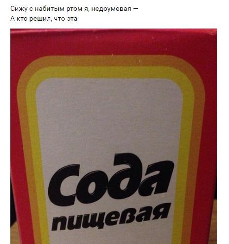 """""""Вижу рифмы"""": новый паблик """"ВКонтакте"""" с внезапным подходом к мемам"""