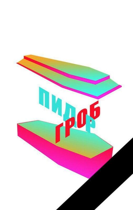 """Логотип """"Джон Федор"""""""