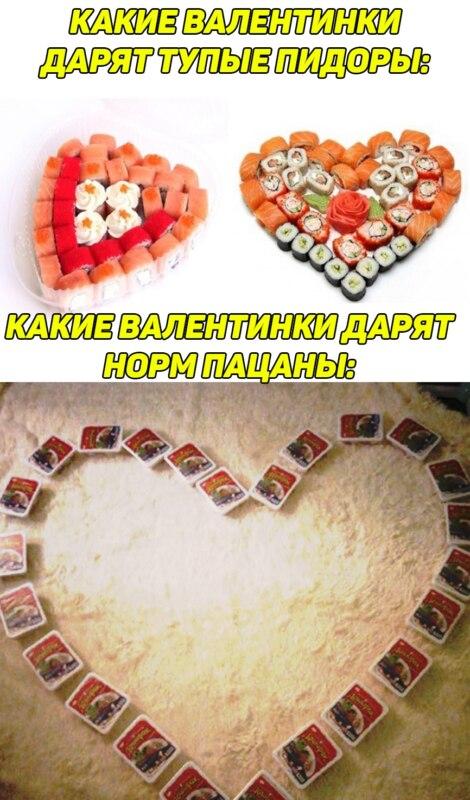 мемы про день святого валентина