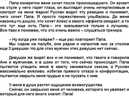 Публичная оргия, охота на миллиардера и брошенный сын: чем известна героиня расследования Навального Настя Рыбка