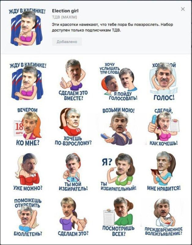 """Сексуальные стикеры с призывом на выборы оказались плагиатом и насмешили пользователей """"ВКонтакте"""""""