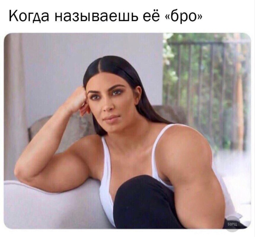 Качок Кардашьян (Gym Kardashian)