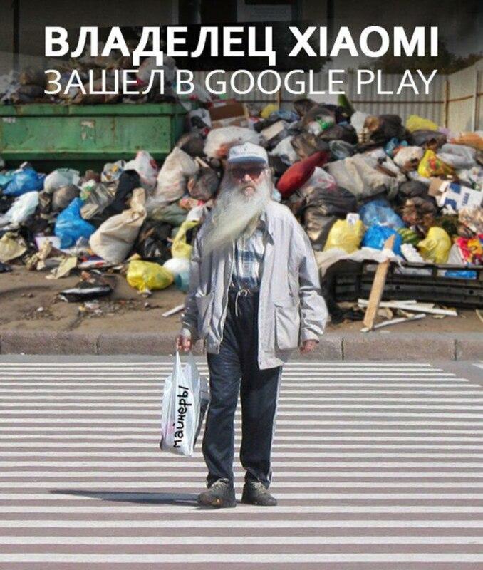 Мемы про Xiaomi