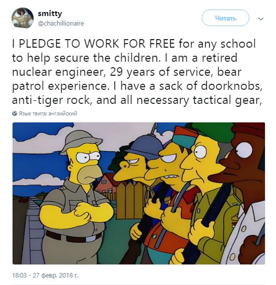 Я обещаю работать бесплатно (I Pledge to Work for Free)