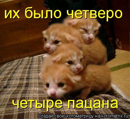 их было четверо четыре пацана