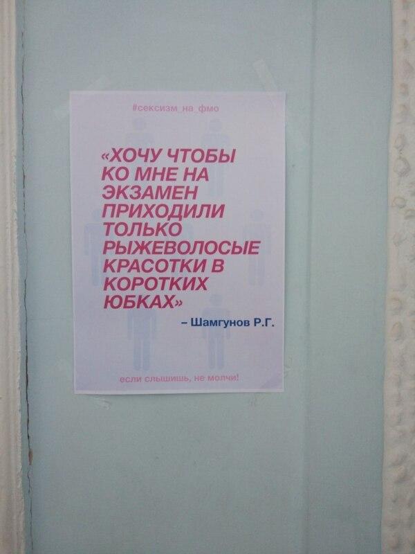 преподаватели о студентках, 8 марта, СПбГУ