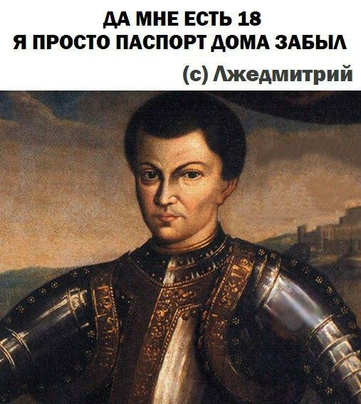 мем с цитатой Лжедмитрия