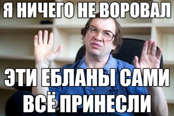 Сергей Мавроди мемы