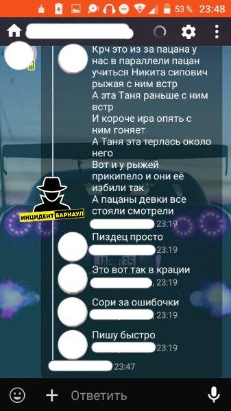 Пьяные школьники избили сверстницу в Барнауле. Всё из-за ревности