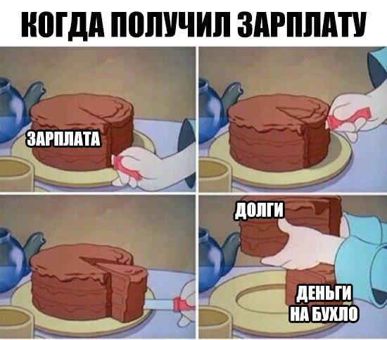 мем с куском торта