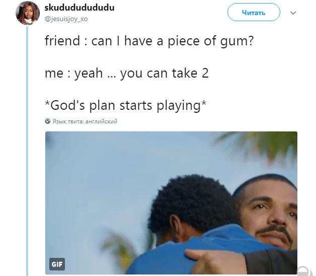 """Начинает играть """"God's Plan"""""""
