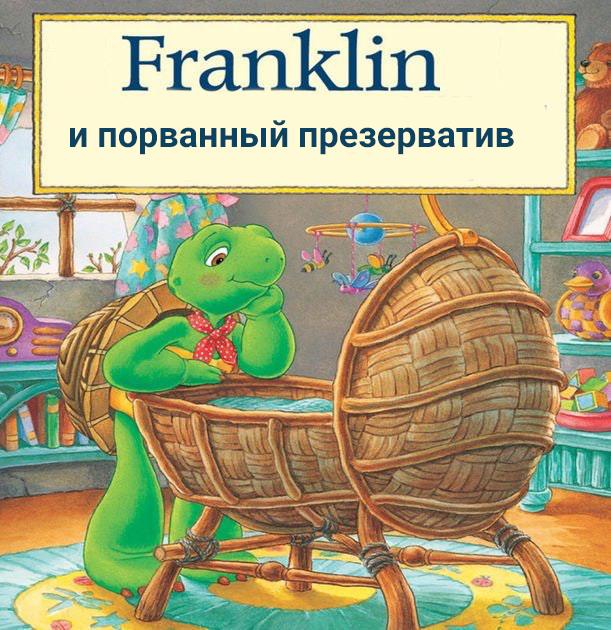 черепашка франклин