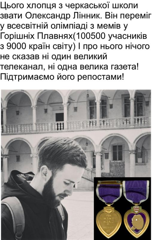 Украинец сделал пародию на жалобный пост про победителей олимпиад. Ему поверили