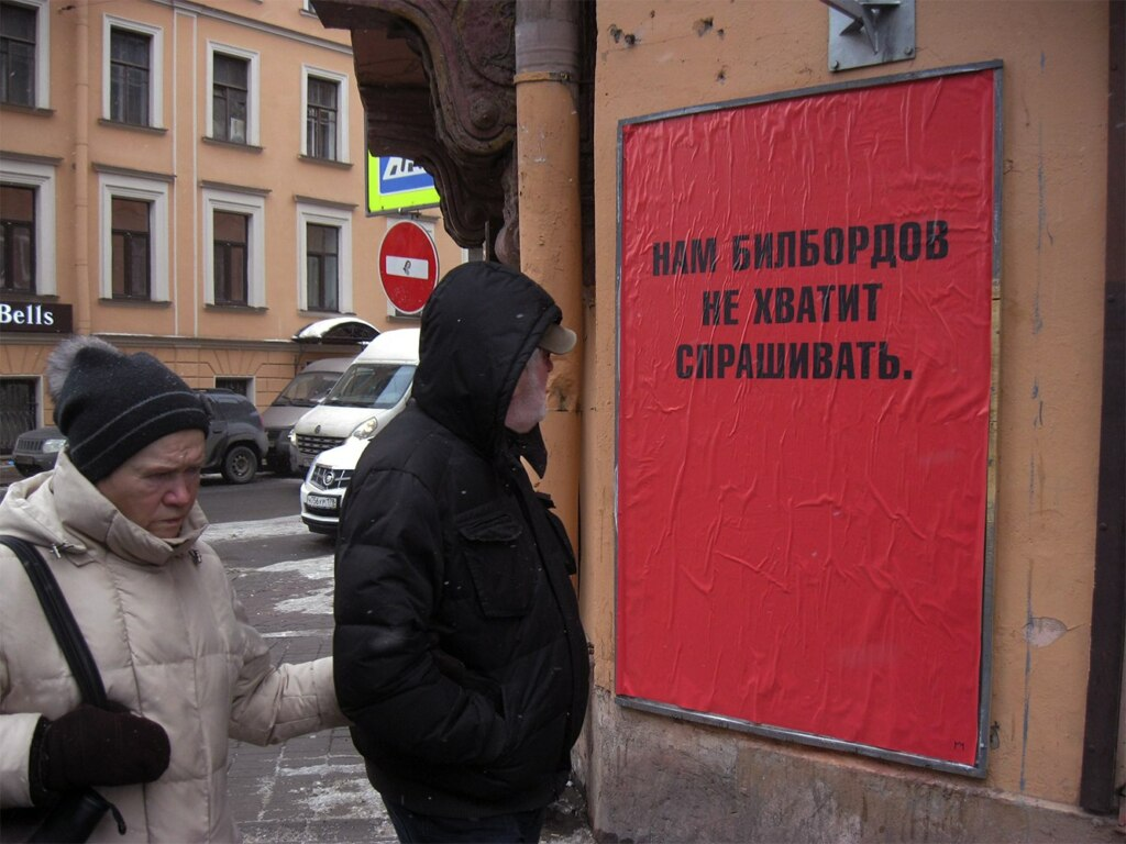 три билборда в петербурге