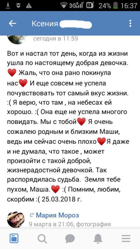 """""""Мы горим. Возможно прощайте"""". Что известно о школьнице из Кемерово, простившейся со всеми во """"ВКонтакте"""""""