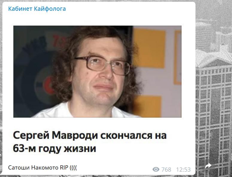 Умер Сергей Мавроди. Реакция соцсетей