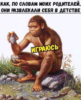мемы с пещерными людьми