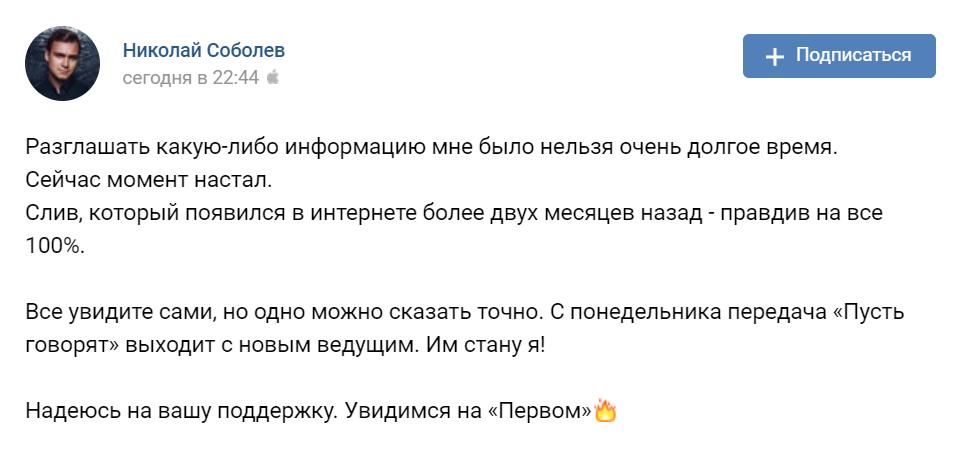"""Николай Соболев заявил, что будет вести """"Пусть говорят"""". Почему этому нельзя верить?"""